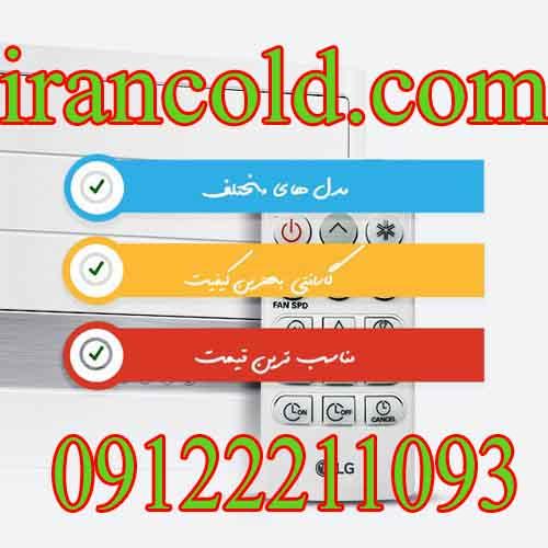 اجاره کولر گازی در تهران